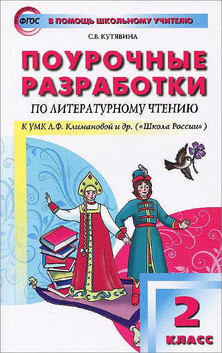 Литературное чтение. 2 класс. Поурочные разработки к УМК Л. Ф. Климановой