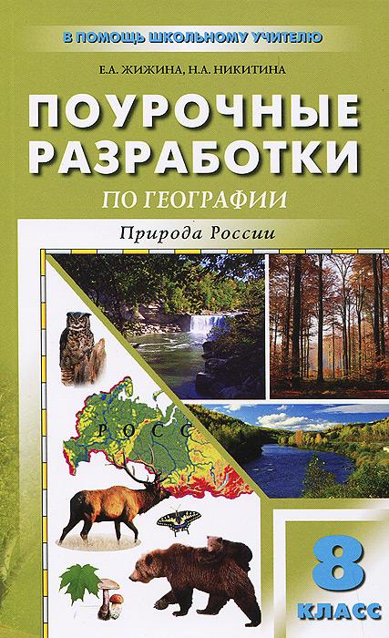 География. Природа России. 8 класс. Поурочные разработки