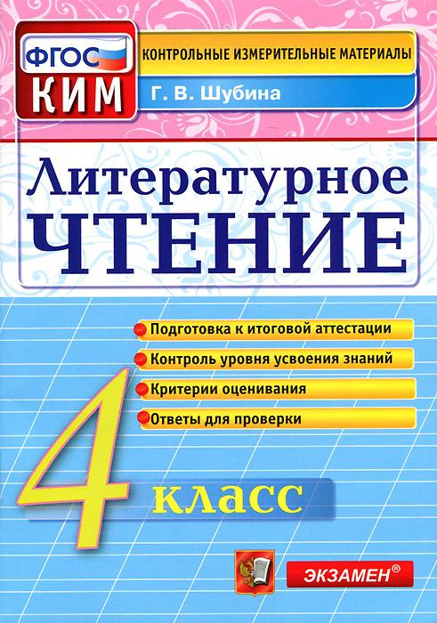 Литературное чтение. 4 класс. Контрольно-измерительные материалы