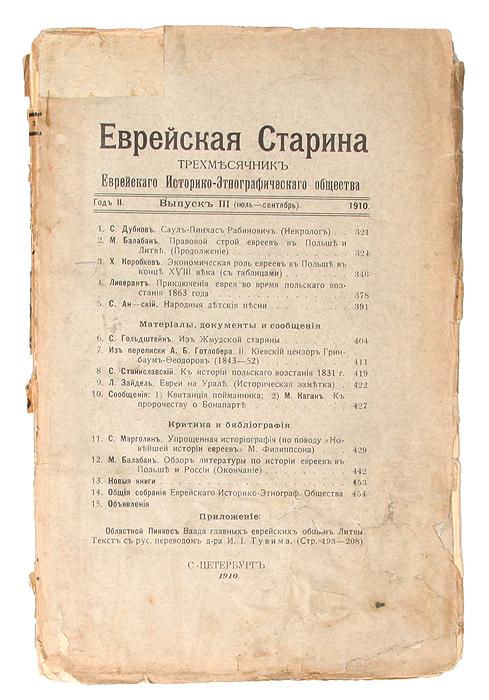 Еврейская старина. Выпуск III. 1910