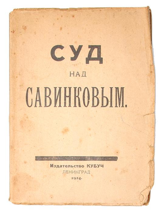 Суд над Савинковым