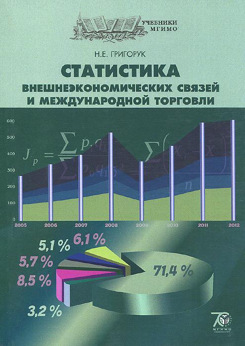 Статистика внешнеэкономических связей и международной торговли. Учебник