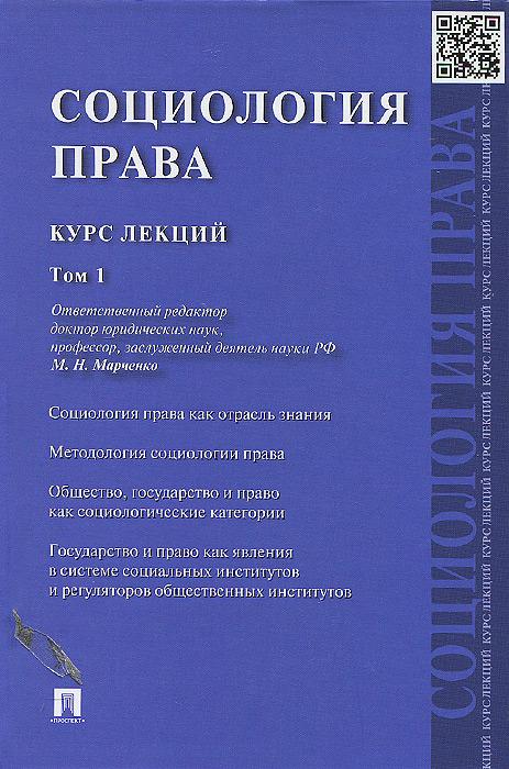 Социология права. Курс лекций. В 2 томах. Том 1