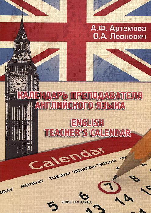Календарь преподавателя английского языка / English teacher's calendar