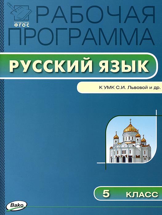 Русский язык. 5 класс. Рабочая программа к УМК С. И. Львовой