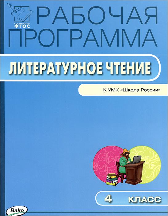 Литературное чтение. 4 класс. Рабочая программа к УМК Л. Ф. Климановой и др