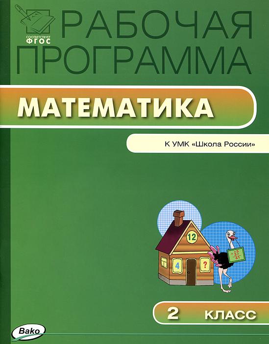 Математика. 2 класс. Рабочая программа к УМК М. И. Моро и др.