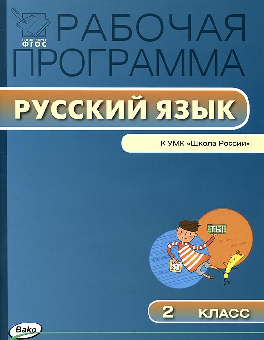 Русский язык. 2 класс. Рабочая программа к УМК