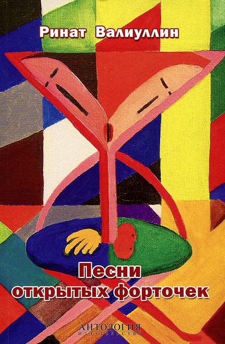 Песни открытых форточек. Сборник стихов