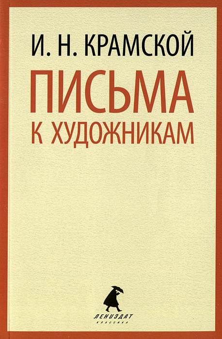 И. Н. Крамской. Письма к художникам