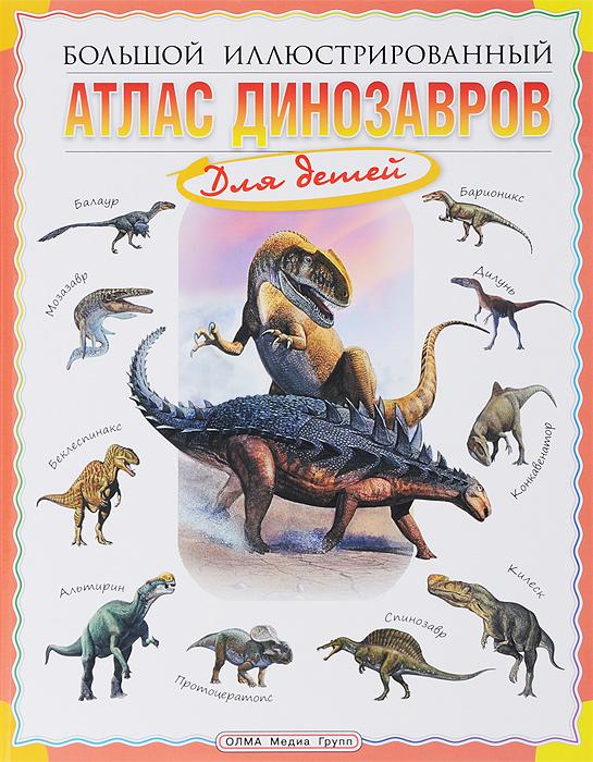Большой иллюстрированный атлас динозавров12296407Большой иллюстрированный атлас динозавров станет не только увлекательным чтением, но и верным помощником школьнику: в начальной школе - на уроках окружающего мира, в 5 и 7 классах - при изучении географии и биологии. Ярко иллюстрированная книга просто и доступно рассказывает о жизни на Земле в далекой древности, о геологических процессах, флоре и фауне тех времен.