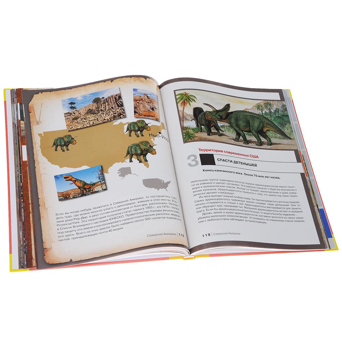 Большой иллюстрированный атлас динозавров