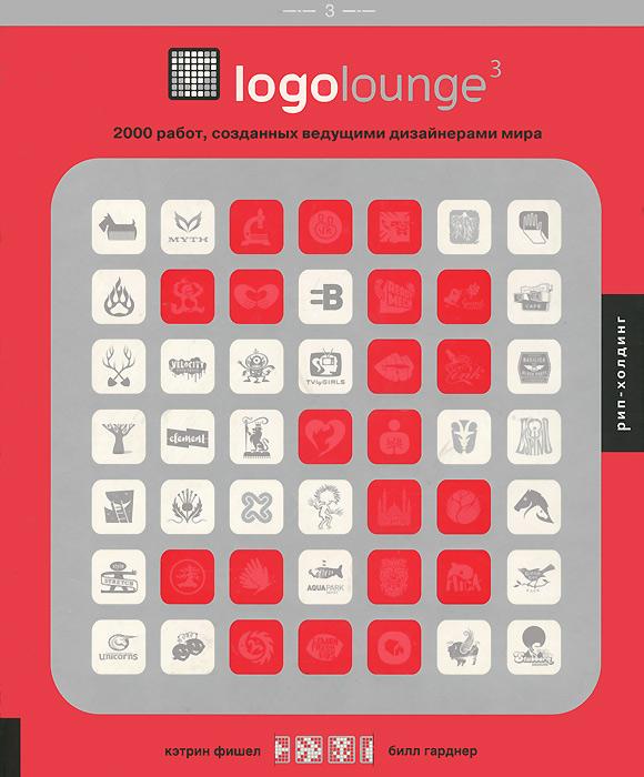Logolounge 3. 2000 работ, созданных ведущими дизайнерами мира. Том 3