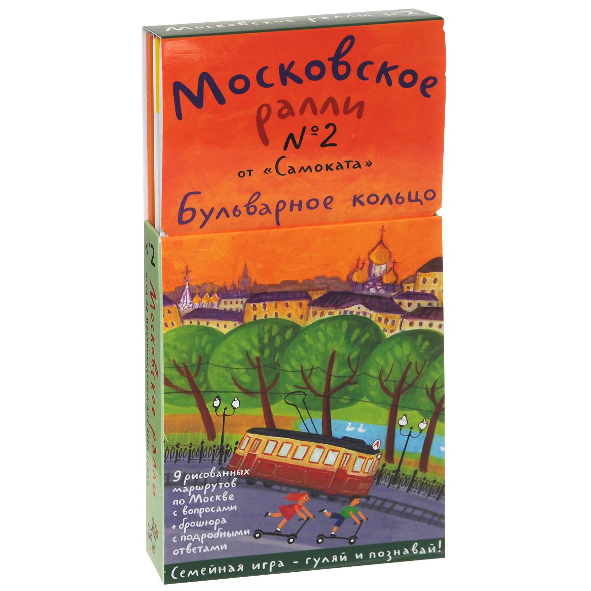 Московское ралли. Выпуск 2 (комплект из 9 карт и книги)