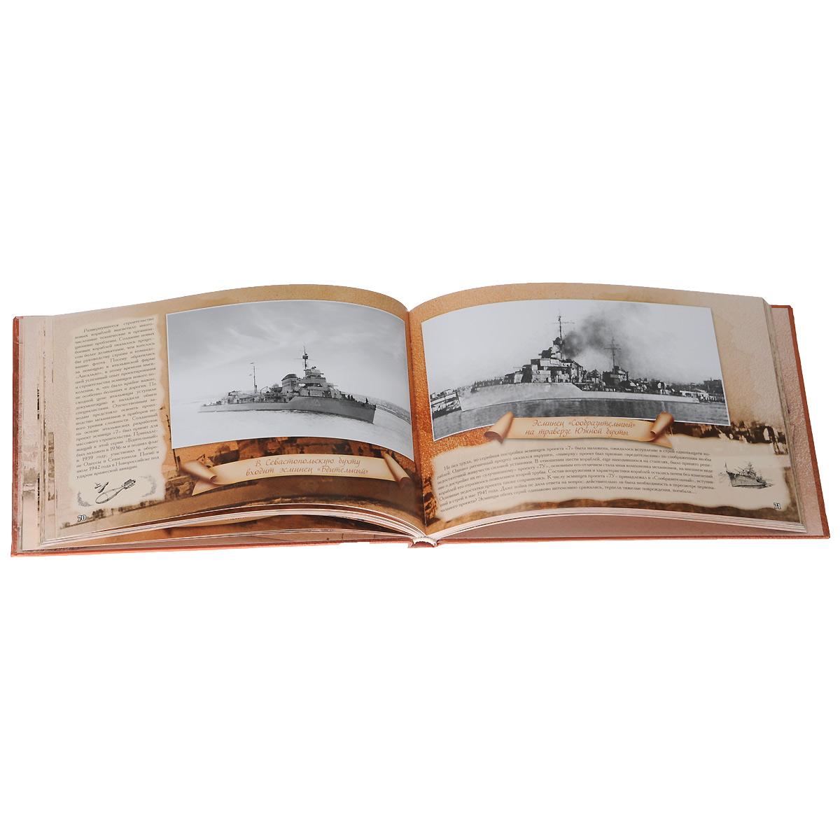 Севастополь. Корабли в бухтах. 1917-1950 годы. Ретроальбом