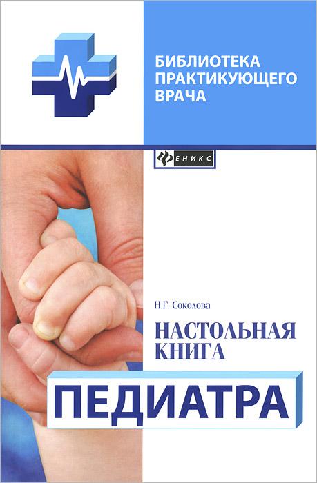 Настольная книга педиатра ( 978-5-222-23456-3 )