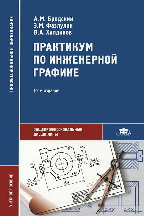 Практикум по инженерной графике. Учебное пособие