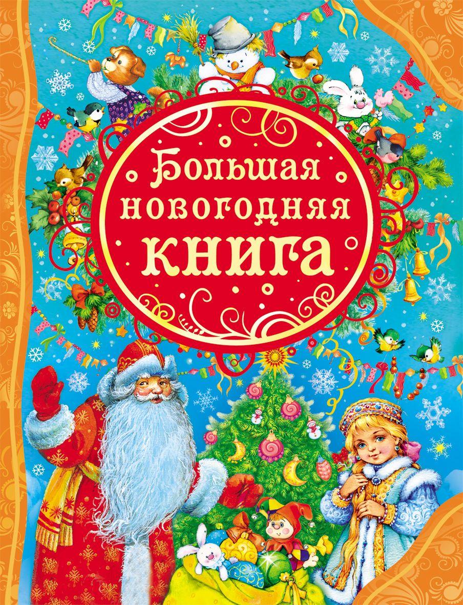 Большая новогодняя книга