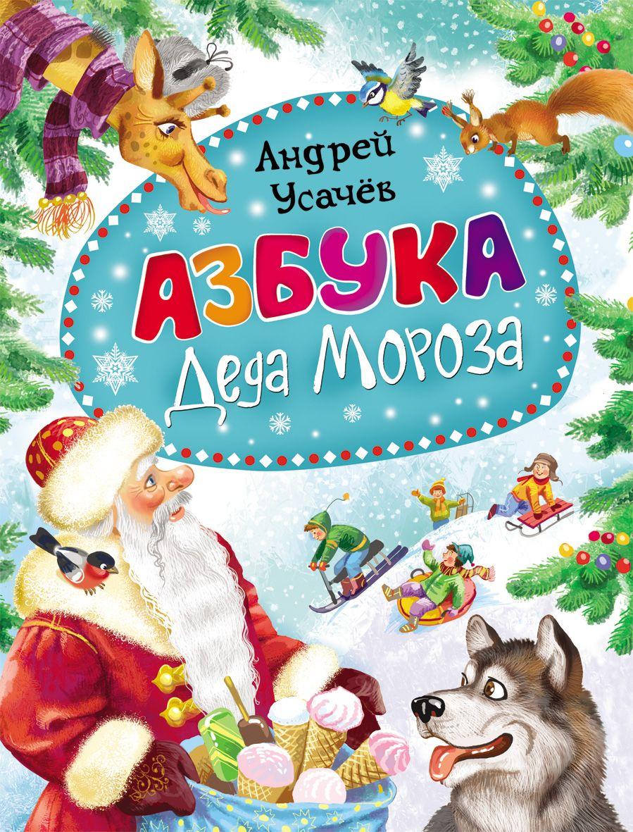 Андрей Усачев Азбука Деда Мороза