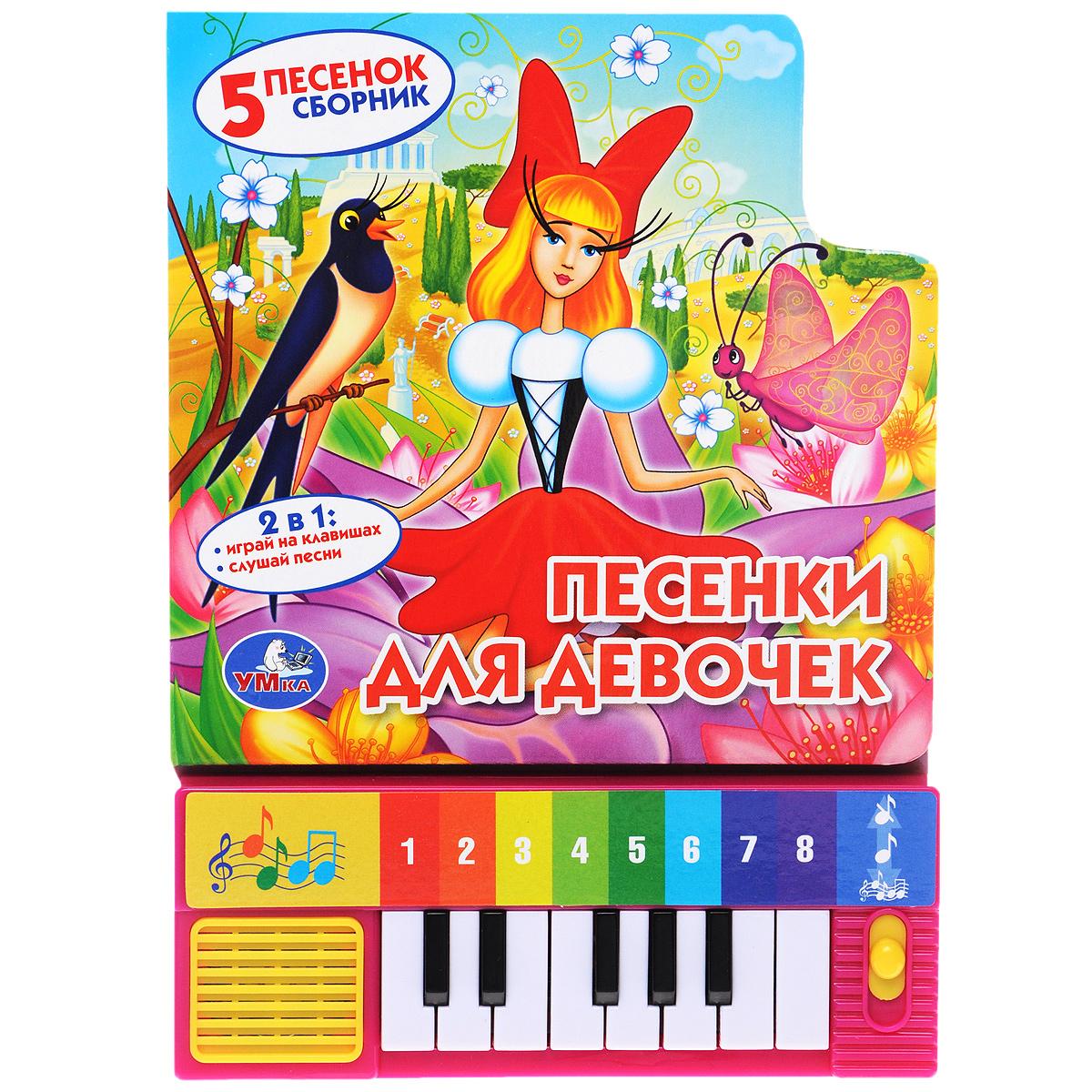 Песенки для девочек. Книжка-игрушка