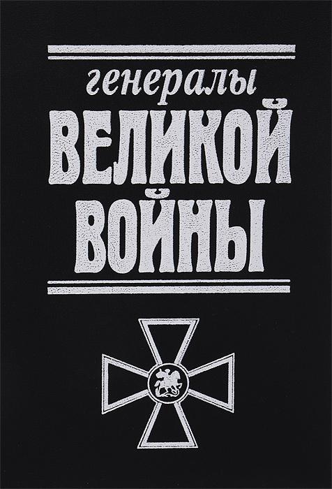 Генералы Великой войны. Книга 9
