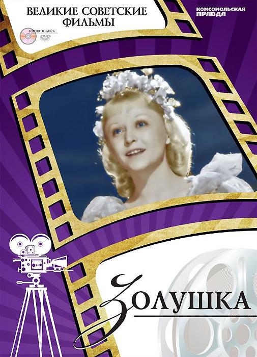 Золушка (+ DVD-ROM)