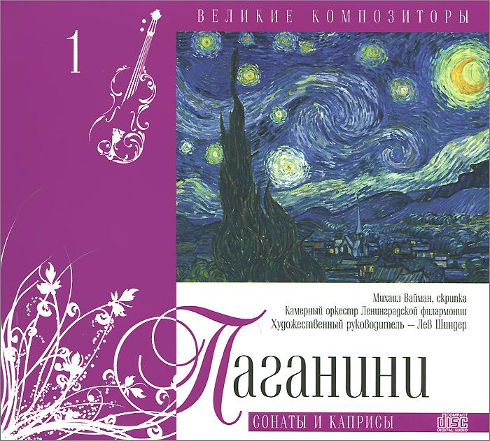 Великие композиторы. Том 1. Паганини. Сонаты и каприсы (+ CD)