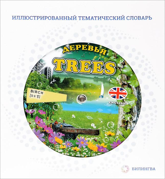 Trees /Деревья. Иллюстрированный тематический словарь