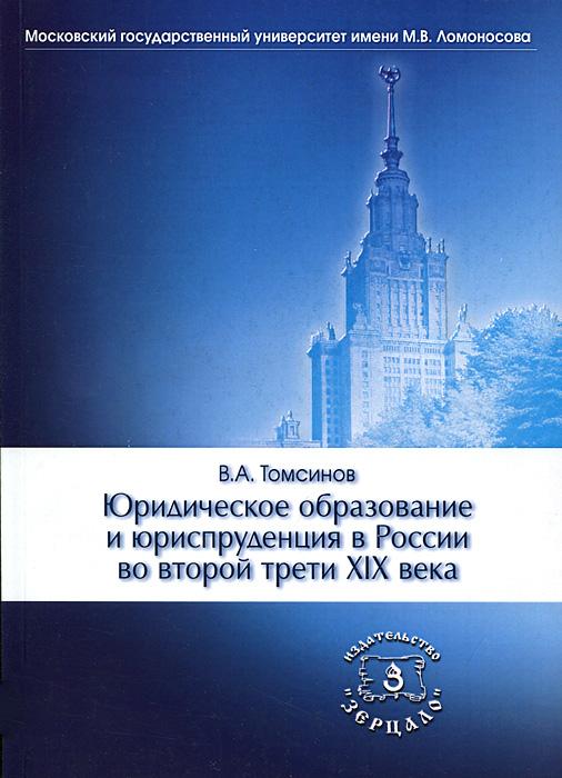 Юридическое образование и юриспруденция в России во второй трети XIX века. Учебное пособие