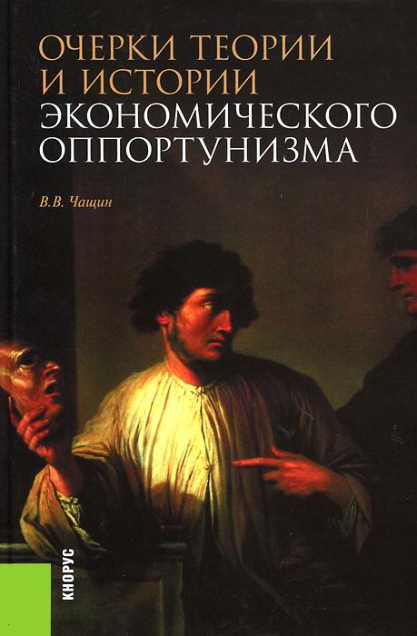 Очерки теории и истории экономического оппортунизма