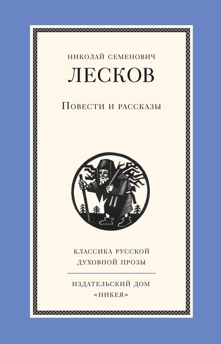 Н. С. Лесков. Повести и рассказы