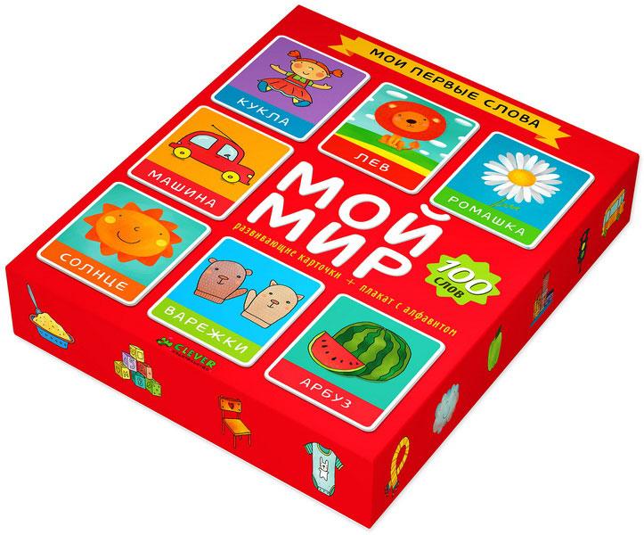 Мой мир. 100 слов. Развивающие карточки (набор из 50 карточек + плакат)12296407Что вас ждет под обложкой: Коробка с карточками и азбукой в виде плаката МОЙ МИР. 100 СЛОВ. РАЗВИВАЮЩИЕ КАРТОЧКИ - это 100 слов, нанесенных на карточки с яркими и запоминающимися картинками. Здесь каждый ребенок найдет знакомые ему предметы: кукла и кубики, божья коровка и кровать, коляска, машина, солнце и многое другое. Интересные изображения, надписи на русском языке и качественная полиграфия делает это издание универсальным, оно будет любопытно и повзрослевшим детям, научившимся читать. Благодаря этому мы смело заявляем МОЙ МИР. 100 СЛОВ. РАЗВИВАЮЩИЕ КАРТОЧКИ прослужат не одному поколению детей! Гид для родителей: В этой развивающей коробке МОЙ МИР. 100 СЛОВ. РАЗВИВАЮЩИЕ КАРТОЧКИ вы, как видно из названия, найдете комплект развивающих карточек, которые помогут вашему малышу быстро и весело выучить 100 новых слов на базовые и знакомые темы: окружающие предметы дома и на улице, животные, природа, еда и одежда. Также в коробке вас и вашего...
