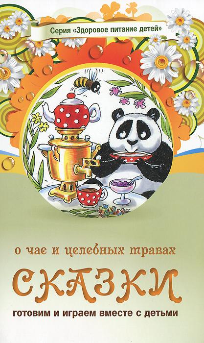 Сказки о чае и целебных травах