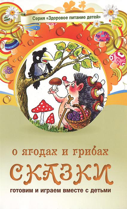 Сказки о ягодах и грибах12296407В этой книге маленькие городские девочки приезжают в гости к дедушке леснику и попадают в лесную академию. В лесной академии они узнают обо всех уникальных, питательных и целебных свойствах ягод и грибов. В лесной академии они каждый день отправляются на прогулки в лес или в поле и дышат воздухом, насыщенным ароматами трав и деревьев. И авторы желают, чтобы все дети и взрослые попали когда-нибудь в такую лесную академию, где каждый может окрепнуть и физически и духовно. Книга предназначена для занятий с детьми 5-10 лет, а также для домашнего чтения.
