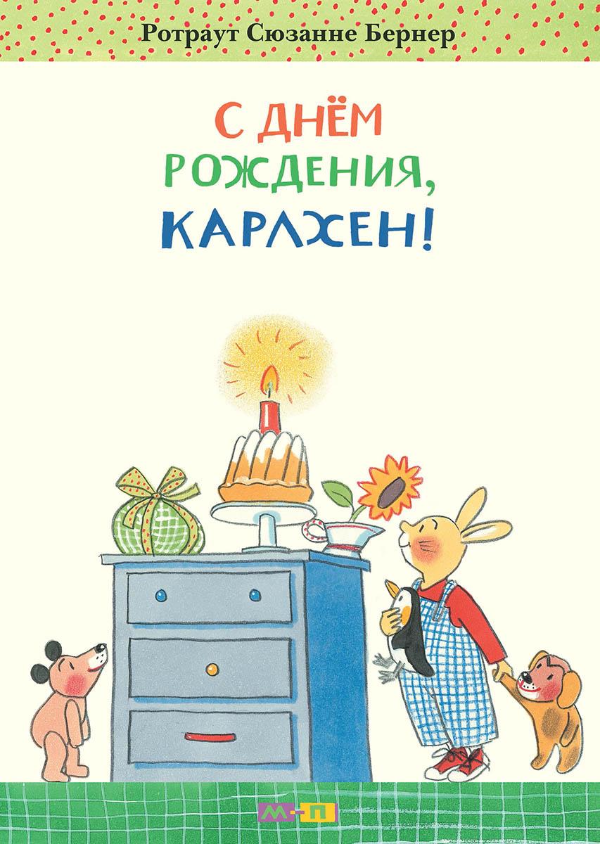 С днем рождения, Карлхен!