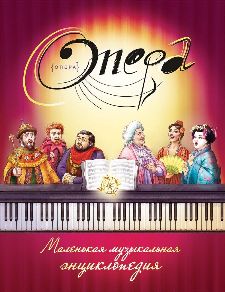 Опера. Маленькая музыкальная энциклопедия