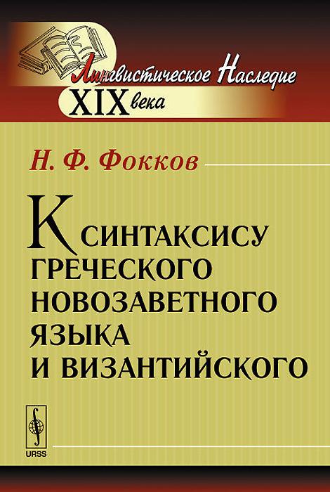 К синтаксису греческого новозаветного языка и византийского
