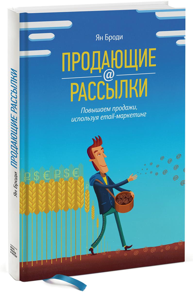 Продающие рассылки. Повышаем продажи, используя email-маркетинг12296407О чем эта книга Эксперт по маркетингу Ян Броди в своей книге раскрывает методы, которые позволяют профессионалам-маркетерам и предпринимателям общаться с потенциальными клиентами, строить доверительные отношения и увеличивать продажи с помощью email-маркетинга. Прочитав эту книгу, вы узнаете: как добиться того, чтобы ваши письма открывали и прочитывали; как лучше понять своих клиентов и их потребности; как сформировать лояльную клиентскую базу; как превращать подписчиков в выгодных клиентов, покупающих ваш продукт. Если вы хотите быстрых результатов от вашего email-маркетинга — вам нужна эта книга. Для кого эта книга Это книга для менеджеров по рекламе и маркетингу в интернете. Цитаты из книги E-mail как лучший инструмент Переходы по ссылкам в письмах приносят в 40 раз больше покупок, чем в Facebook или Twitter. Если подумать, это закономерно. Вы можете общаться с друзьями в Facebook, читать новости...
