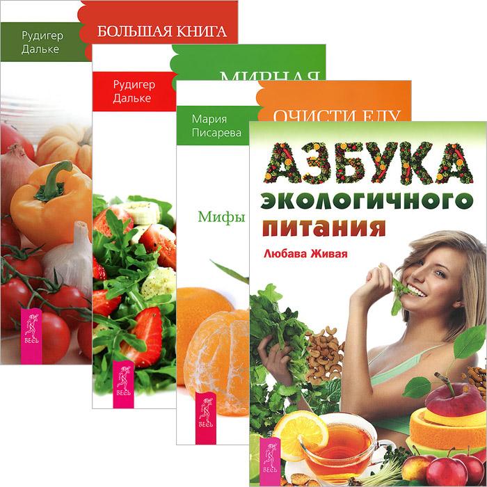 Азбука экологичного питания. Большая книга постничества. Мирная еда. Очисти еду (комплект из 4 книг)