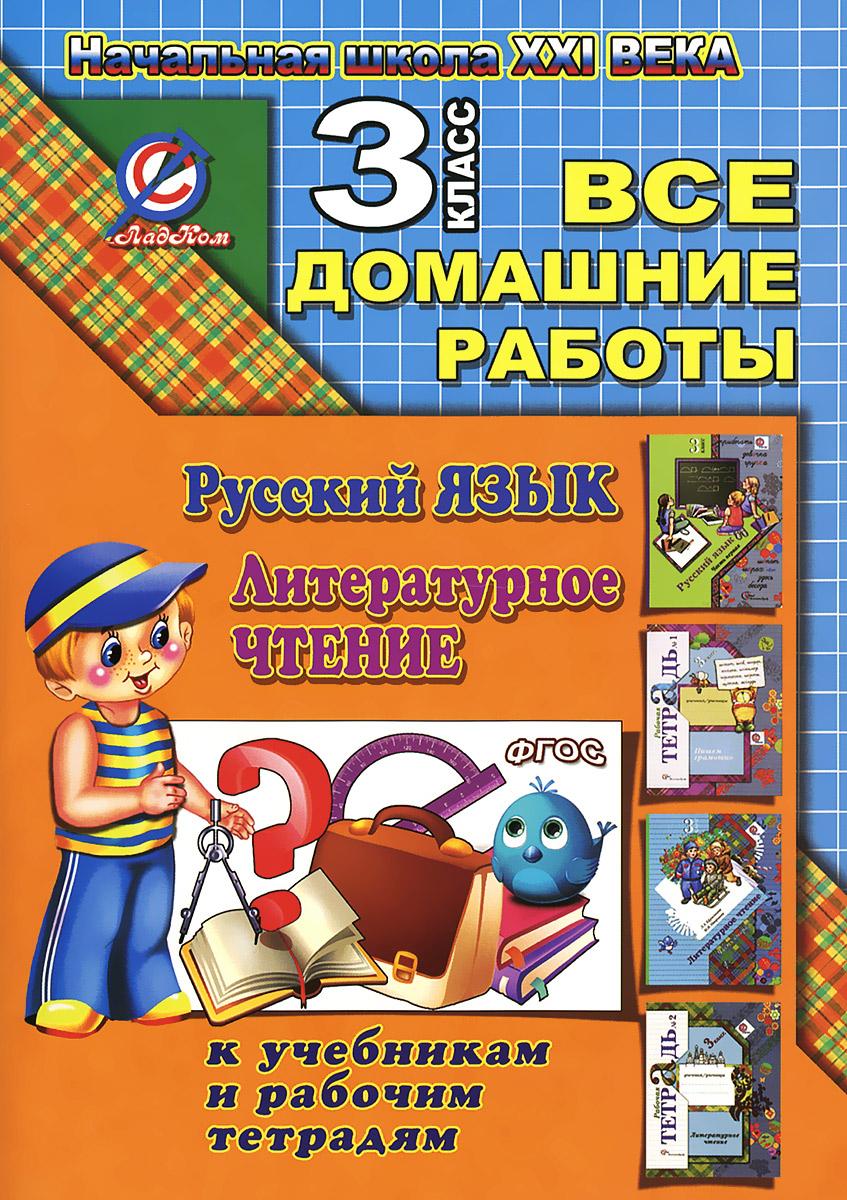 Русский язык. Литературное чтение. 3 класс. Все домашние работы. К учебникам и рабочим тетрадям