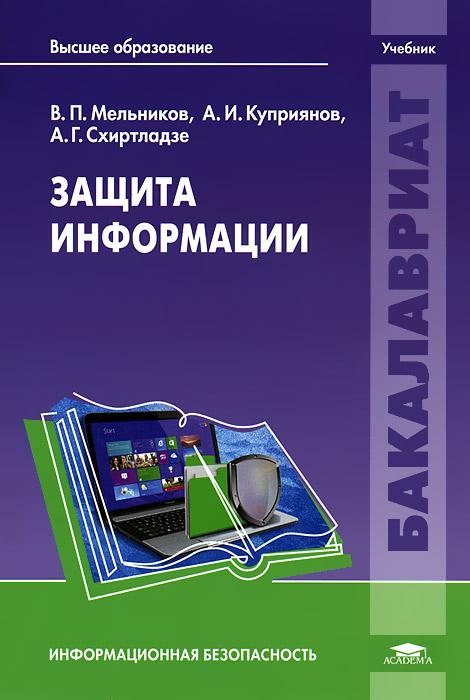 Защита информации. Учебник