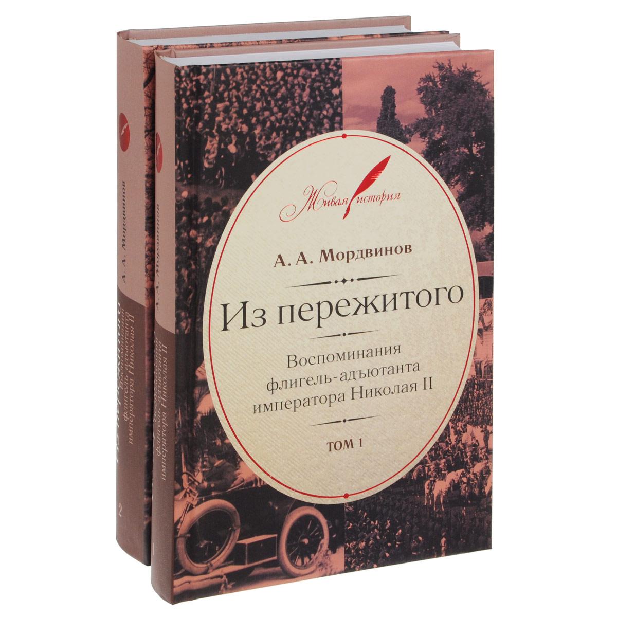 Из пережитого (комплект из 2 книг)