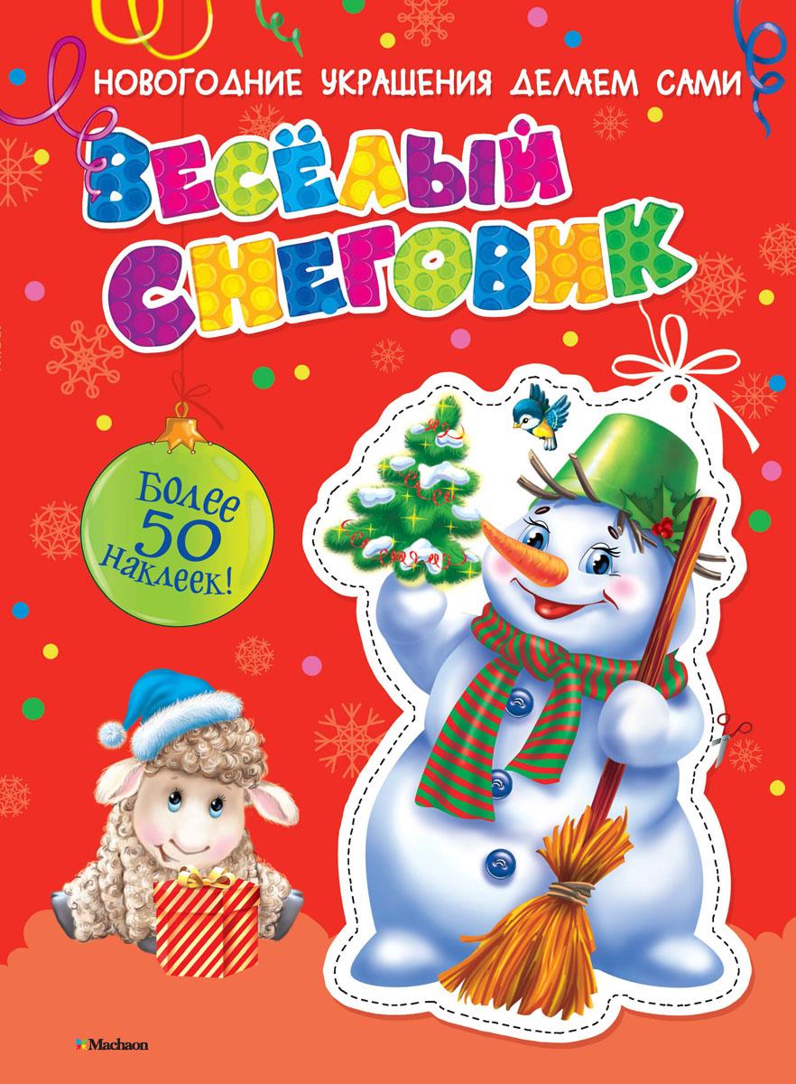 Веселый снеговик (+ наклейки)
