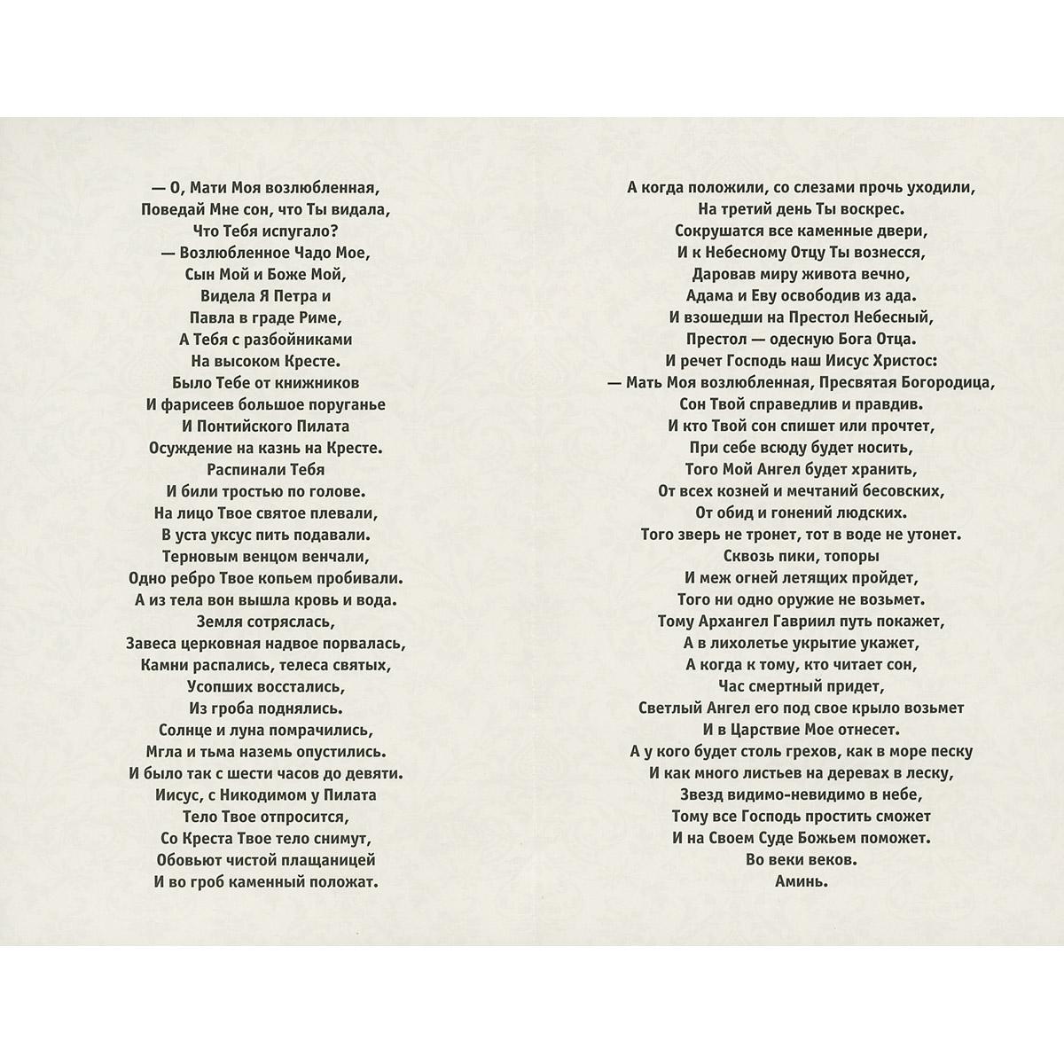 Сны Пресвятой Богородицы. Открытки-обереги. Выпуск 4 (набор из 12 открыток)