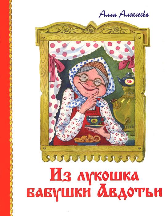 Из лукошка бабушки Авдотьи12296407Хочется бабушке Авдотье не только пирогами, но и сказочками побаловать ребятишек… В этой книге собраны сказки с иллюстрациями автора про старого рыбака, песню вороны, цветочный разговор, маленький кораблик и про многое другое. Они будут интересны каждому малышу, тем более что рассказывает их добрая бабушка Авдотья.