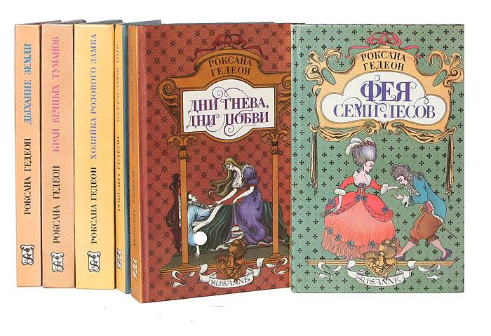 """Цикл """"Сюзанна"""" (полный комплект из 6 книг)"""
