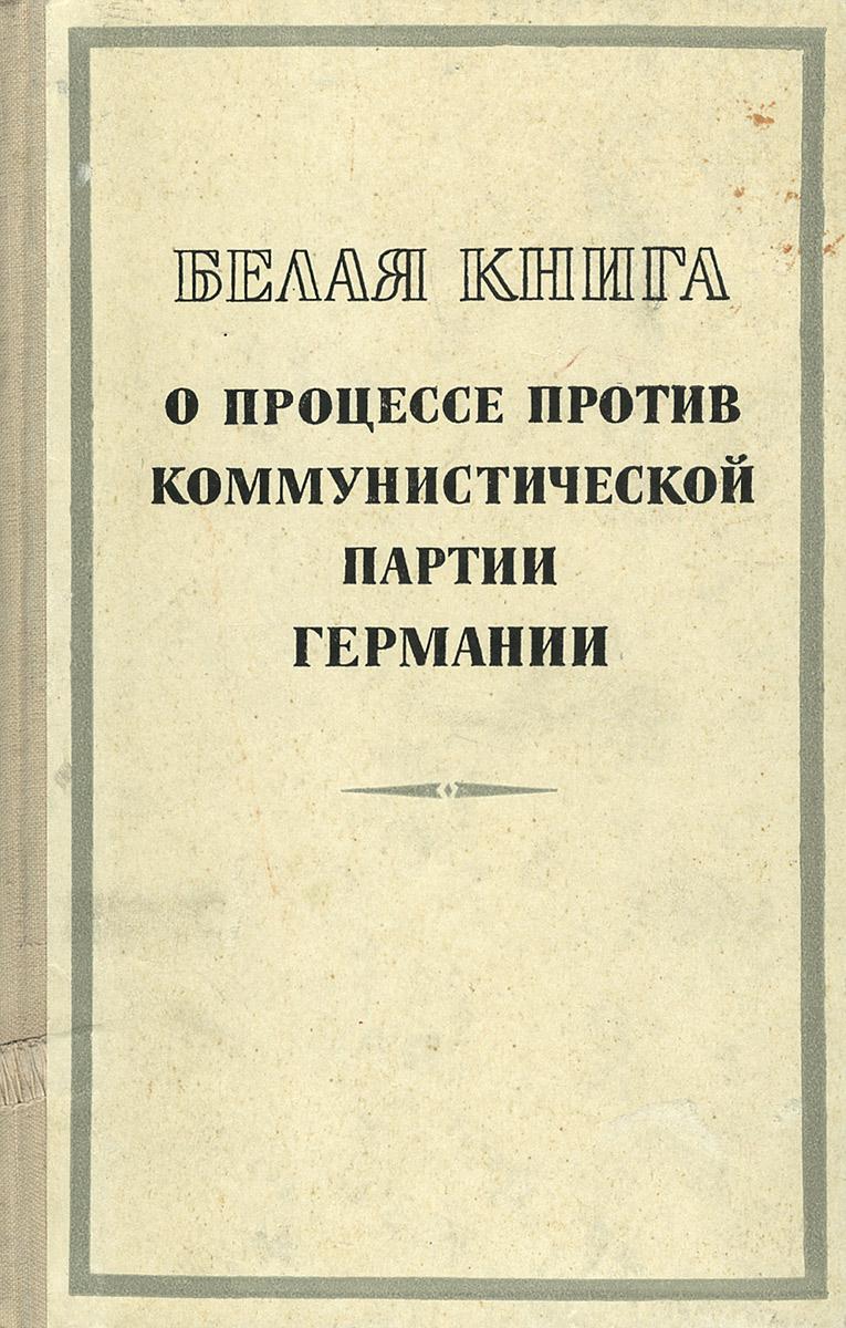 Белая книга о процессе против коммунистической партии Германии