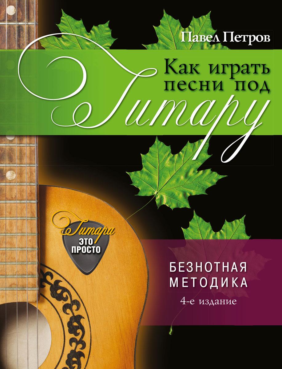 Как играть песни под гитару ( 978-5-17-086814-8 )