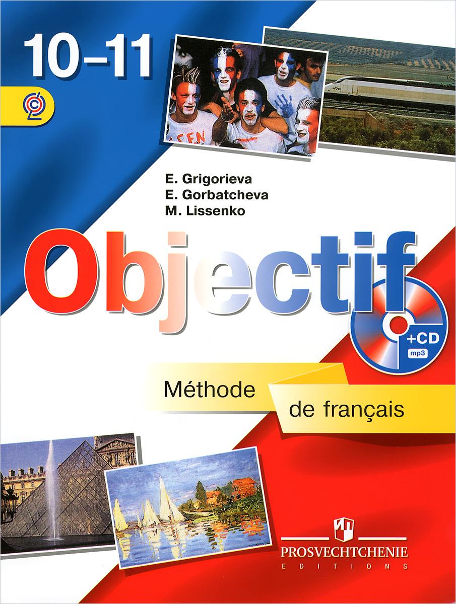 Objectif: Methode de francais 10-11 /Французский язык. 10-11 классы. Учебник (+ CD-ROM)
