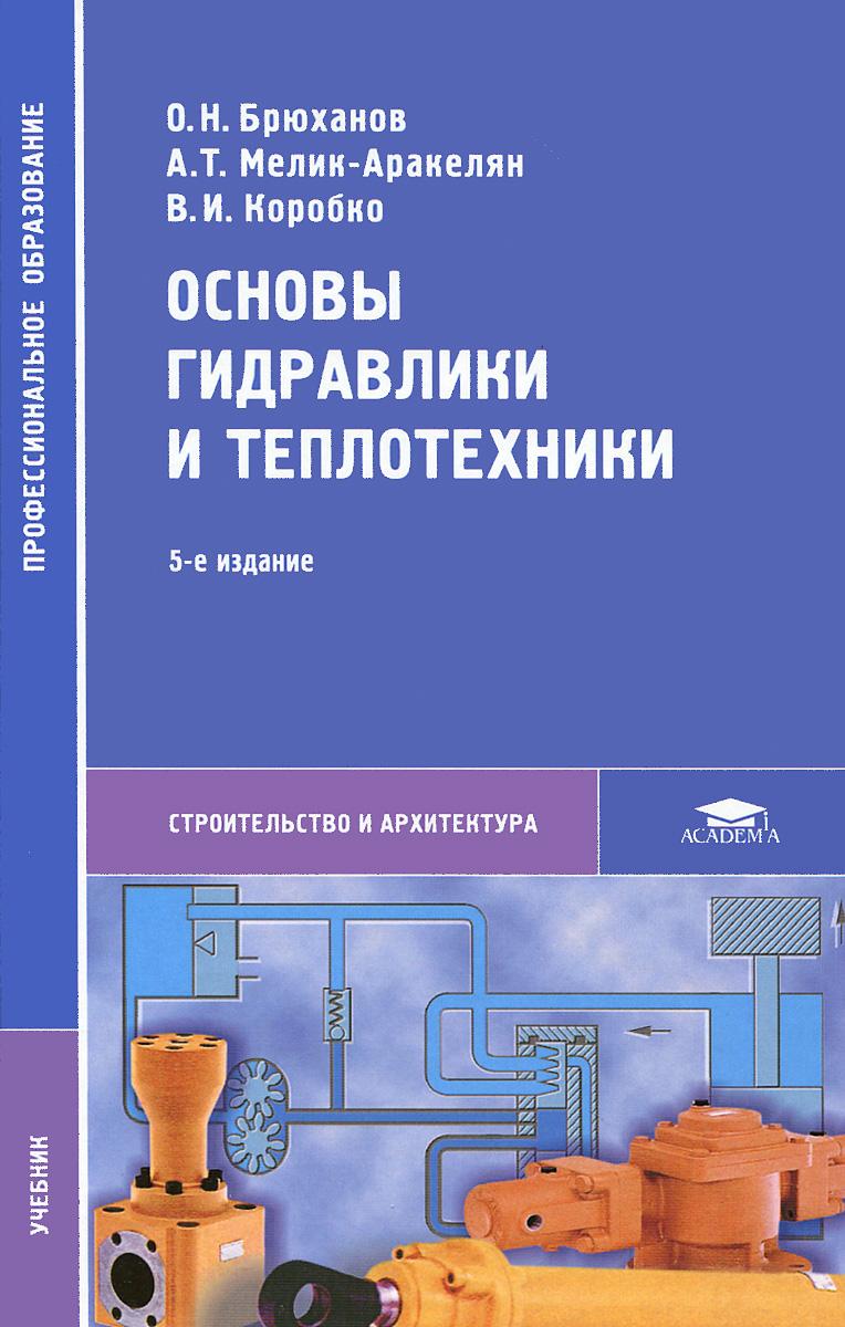 Основы гидравлики и теплотехники. Учебник